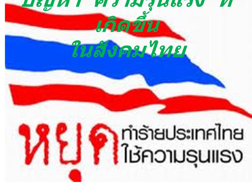 ภาพเหตุการณ์ ความรุนแรงที่เกิดขึ้นใน สังคมไทย