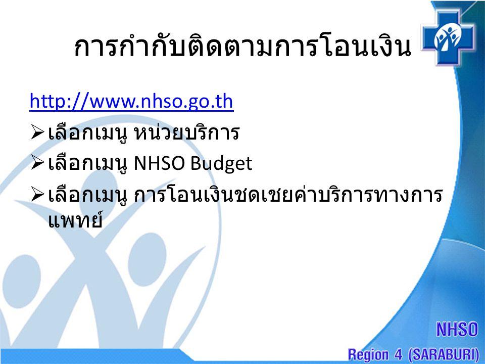 การกำกับติดตามการโอนเงิน http://www.nhso.go.th  เลือกเมนู หน่วยบริการ  เลือกเมนู NHSO Budget  เลือกเมนู การโอนเงินชดเชยค่าบริการทางการ แพทย์