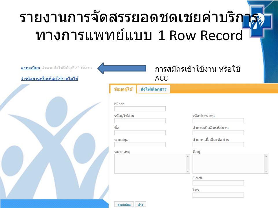 รายงานการจัดสรรยอดชดเชยค่าบริการ ทางการแพทย์แบบ 1 Row Record การสมัครเข้าใช้งาน หรือใช้ ACC