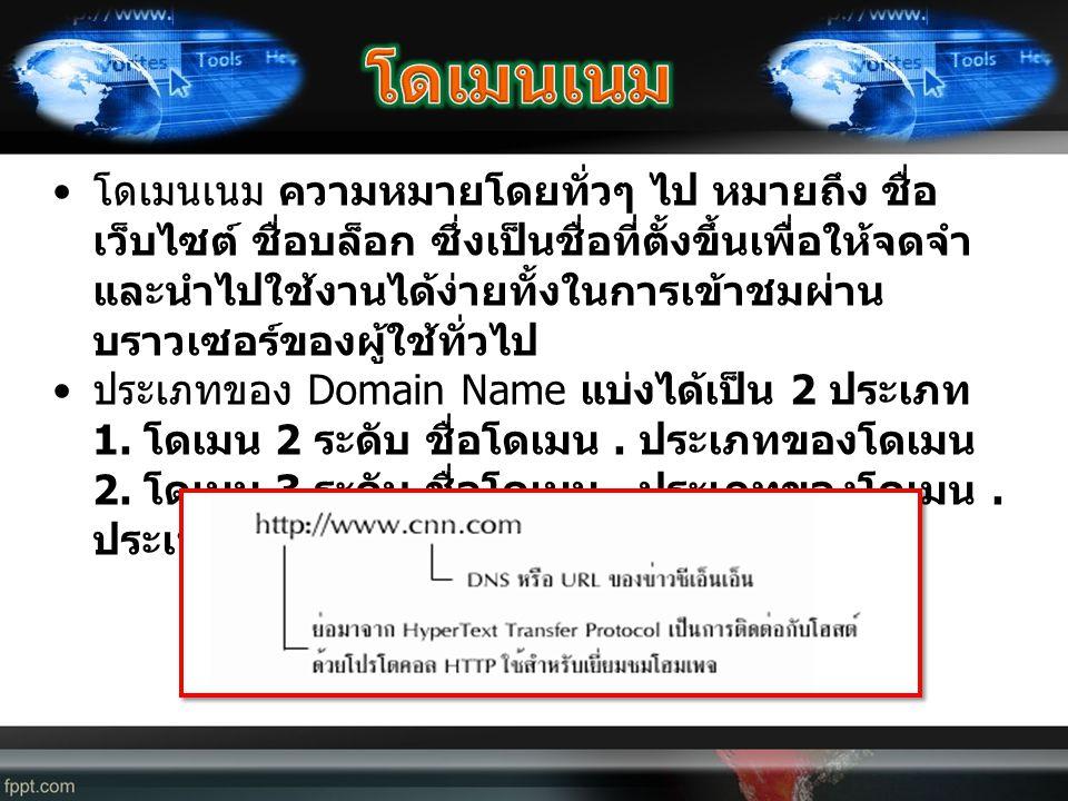• โดเมนเนม ความหมายโดยทั่วๆ ไป หมายถึง ชื่อ เว็บไซต์ ชื่อบล็อก ซึ่งเป็นชื่อที่ตั้งขึ้นเพื่อให้จดจำ และนำไปใช้งานได้ง่ายทั้งในการเข้าชมผ่าน บราวเซอร์ขอ