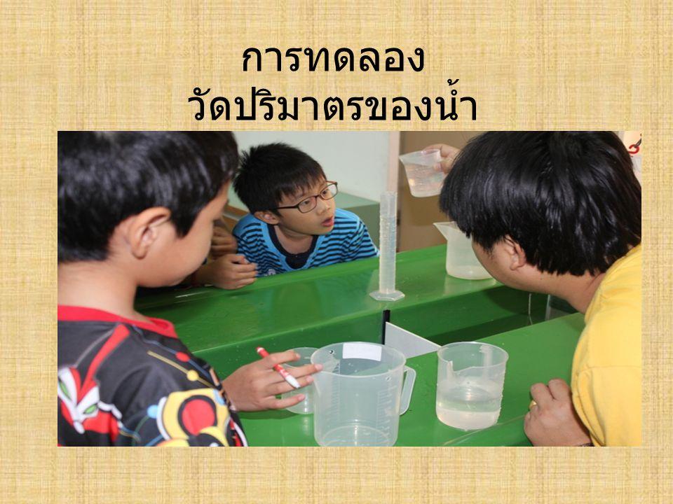 รายการอุปกรณ์สำหรับทดลอง • ชุดฝึกการไหลของน้ำ 1 เครื่อง • เหยือกตวงน้ำ -100 ml - 250 ml - 500ml - 1,000 ml - 5,000ml
