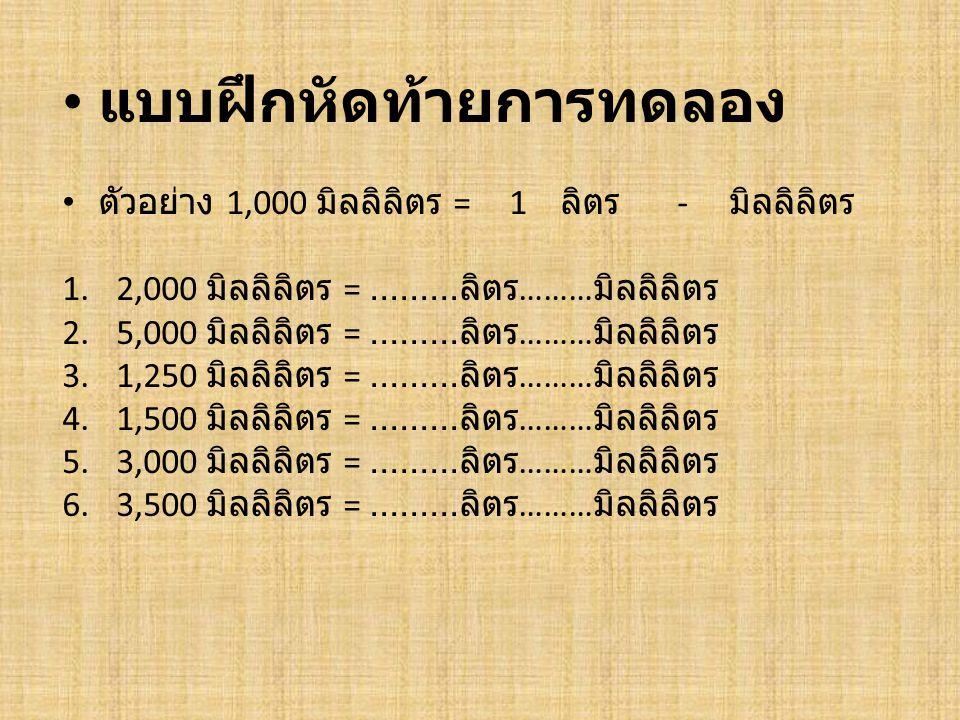 7.2,500 มิลลิลิตร =.........ลิตร ……… มิลลิลิตร 8.