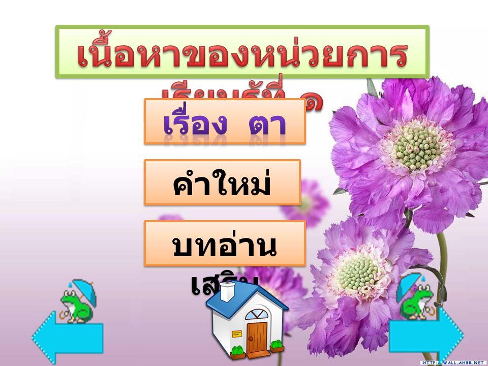 หน่วยการเรียนรู้ที่ ๑ ตา การเรียบเรียง ประโยค การคัด ลายมือ ตัวเลขไทย ภาษาสุภาพ สวัสดี ครับ / สวัสดีค่ะ