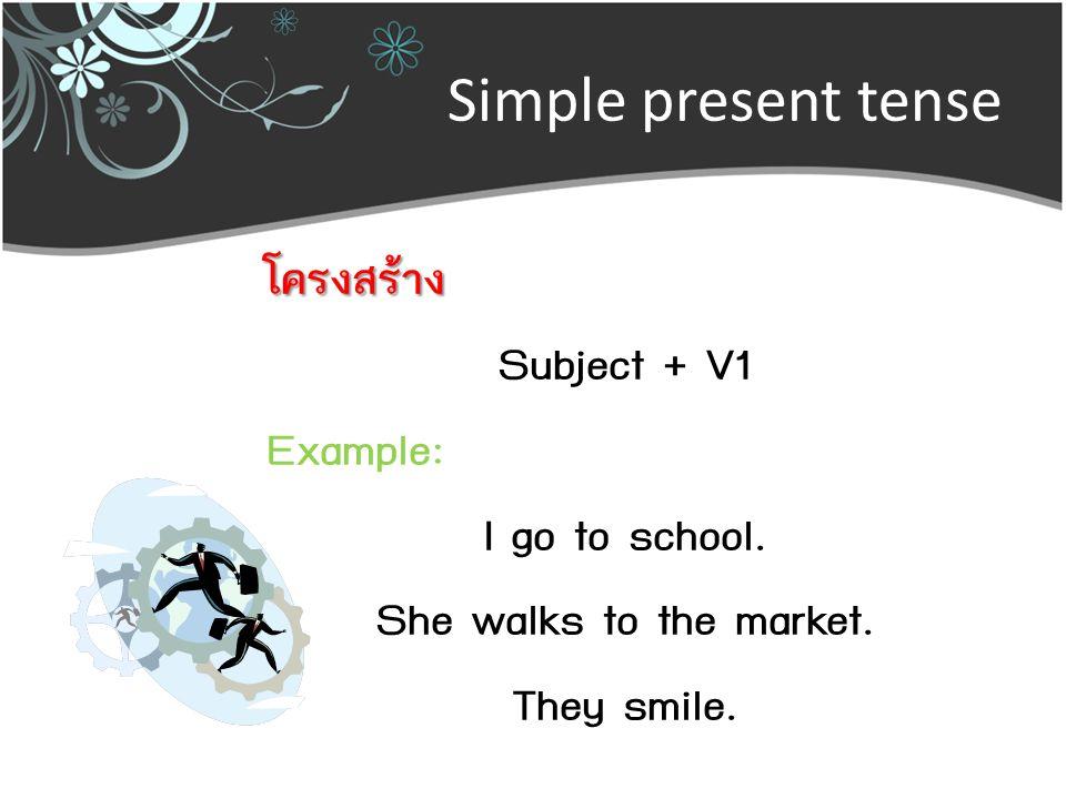 Simple present tense เราใช้ Simple present เมื่อใด ??.