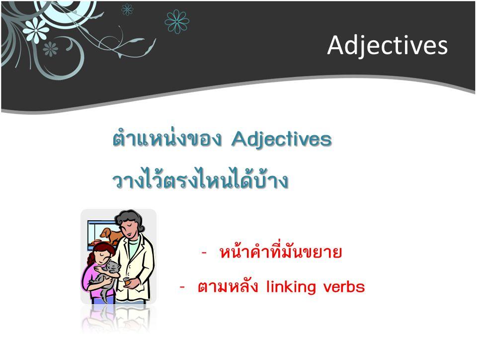 Adjectives ตำแหน่งของ Adjectives วางไว้ตรงไหนได้บ้าง -หน้าคำที่มันขยาย -ตามหลัง linking verbs