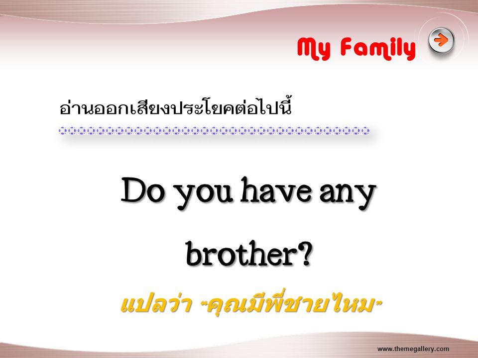 """www.themegallery.com My Family อ่านออกเสียงประโยคต่อไปนี้    ป  """" ค  ณ  พ  ช  """""""