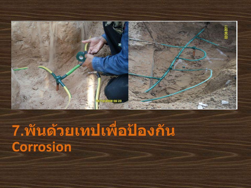 7. พันด้วยเทปเพื่อป้องกัน Corrosion