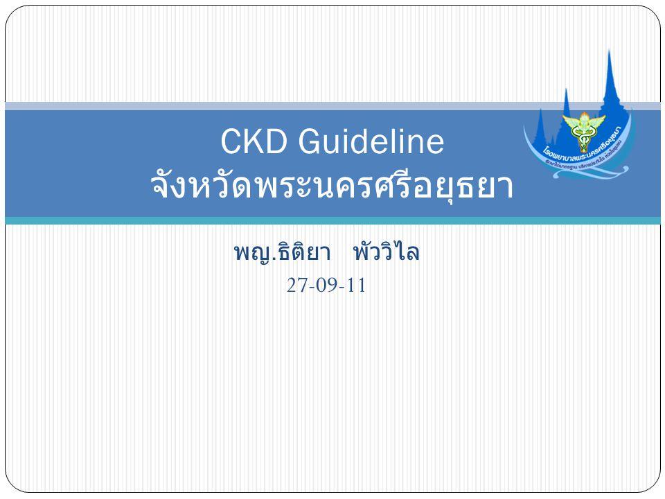พญ. ธิติยา พัววิไล 27-09-11 CKD Guideline จังหวัดพระนครศรีอยุธยา