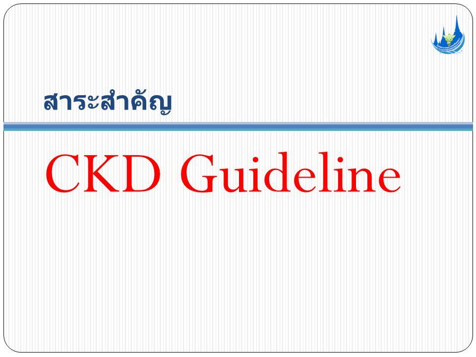 สาระสำคัญ CKD Guideline