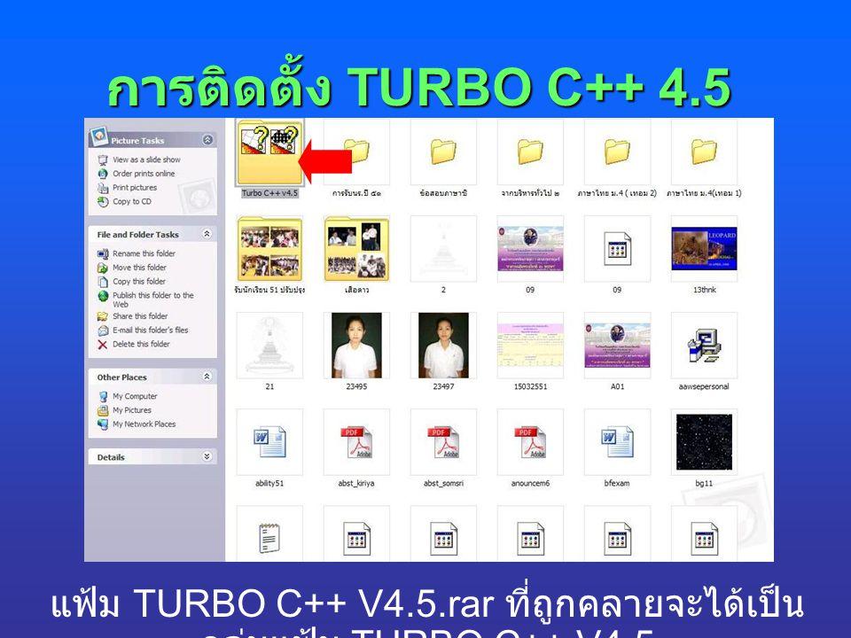 การติดตั้ง TURBO C++ 4.5 แฟ้ม TURBO C++ V4.5.rar ที่ถูกคลายจะได้เป็น กลุ่มแฟ้ม TURBO C++ V4.5