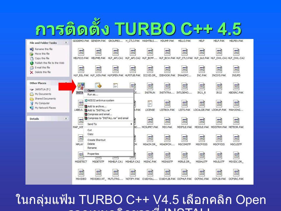 การติดตั้ง TURBO C++ 4.5 ในกลุ่มแฟ้ม TURBO C++ V4.5 เลือกคลิก Open จากเมนูคลิกขวาที่ INSTALL