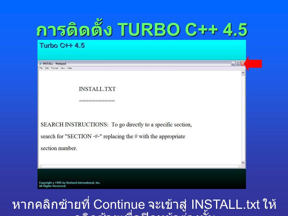 การติดตั้ง TURBO C++ 4.5 หากคลิกซ้ายที่ Continue จะเข้าสู่ INSTALL.txt ให้ คลิกซ้ายเพื่อปิดหน้าต่างนั้น
