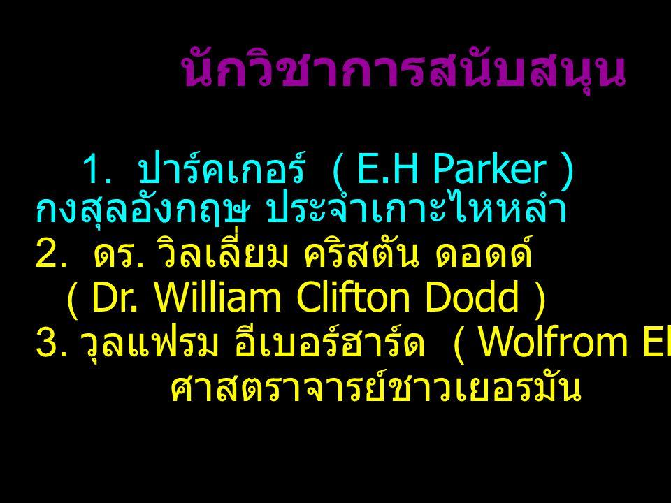 2.ดร. วิลเลี่ยม คริสตัน ดอดด์ 3. วุลแฟรม อีเบอร์ฮาร์ด ( Wolfrom Eberhard ) 1.