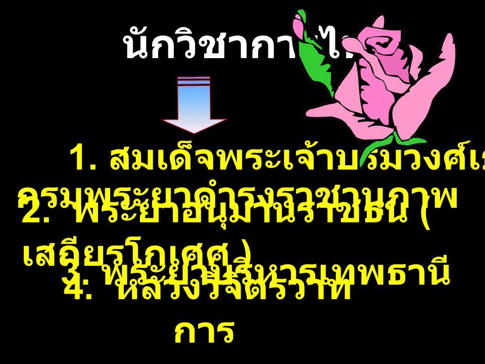 3.พระยาบริหารเทพธานี 4. หลวงวิจิตรวาท การ นักวิชาการไทย 1.