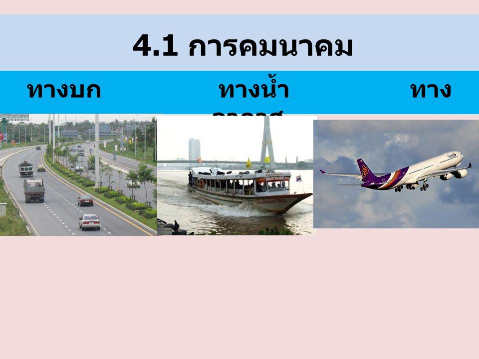 4.1 การคมนาคม ทางบกทางน้ำทาง อากาศ