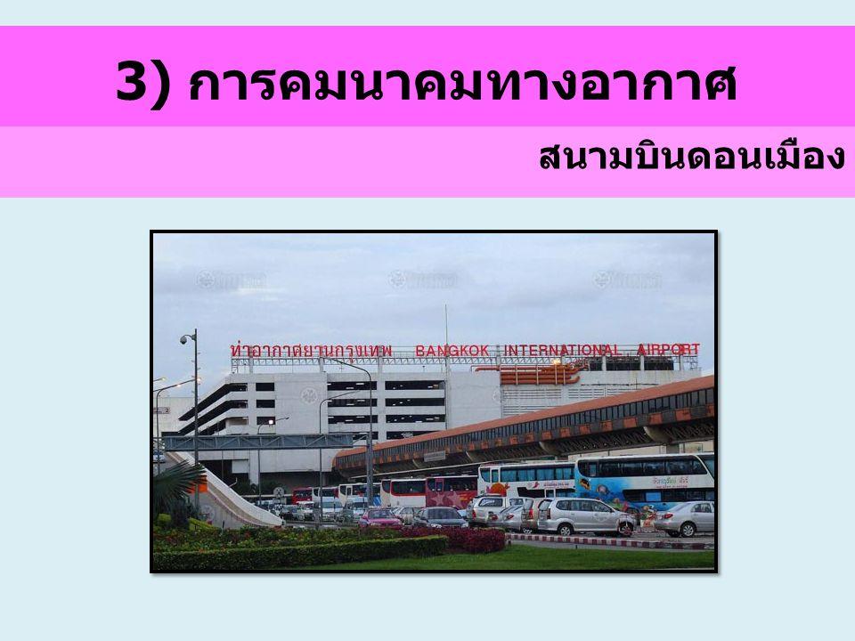 3) การคมนาคมทางอากาศ สนามบินดอนเมือง