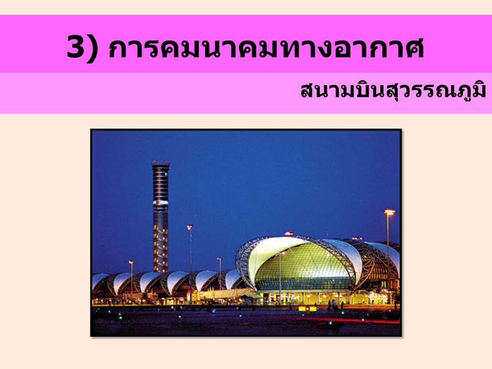 3) การคมนาคมทางอากาศ สนามบินสุวรรณภูมิ