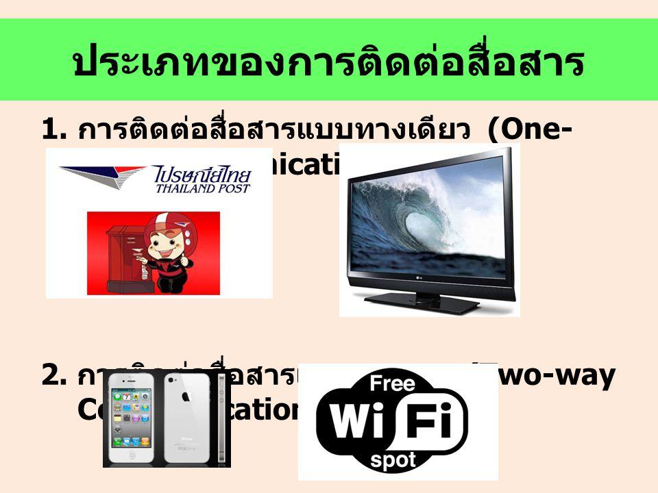 ประเภทของการติดต่อสื่อสาร 1.การติดต่อสื่อสารแบบทางเดียว (One- way Communication) 2.