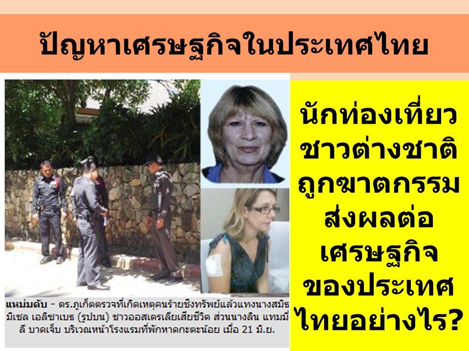 ปัญหาเศรษฐกิจในประเทศไทย นักท่องเที่ยว ชาวต่างชาติ ถูกฆาตกรรม ส่งผลต่อ เศรษฐกิจ ของประเทศ ไทยอย่างไร ?