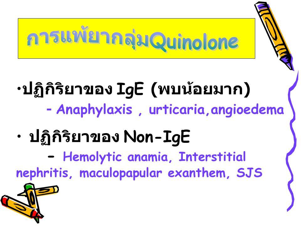 • ปฏิกิริยาของ IgE ( พบน้อยมาก ) - Anaphylaxis, urticaria,angioedema • ปฏิกิริยาของ Non-IgE - Hemolytic anamia, Interstitial nephritis, maculopapular