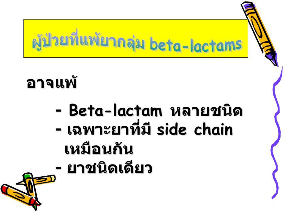 อาจแพ้ - Beta-lactam หลายชนิด - เฉพาะยาที่มี side chain เหมือนกัน - ยาชนิดเดียว