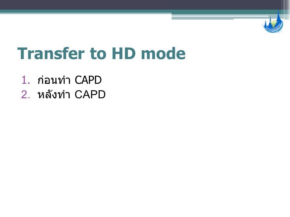 Transfer to HD mode 1. ก่อนทำ CAPD 2. หลังทำ CAPD