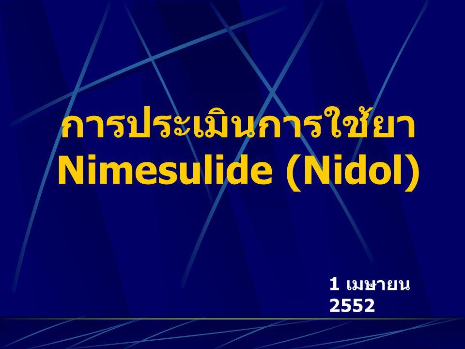 การประเมินการใช้ยา Nimesulide (Nidol) 1 เมษายน 2552