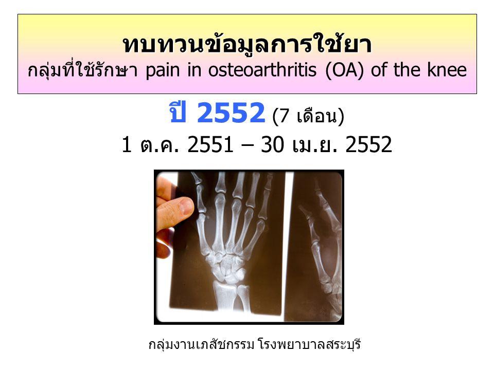 ทบทวนข้อมูลการใช้ยา ทบทวนข้อมูลการใช้ยา กลุ่มที่ใช้รักษา pain in osteoarthritis (OA) of the knee ปี 2552 (7 เดือน) 1 ต.ค.