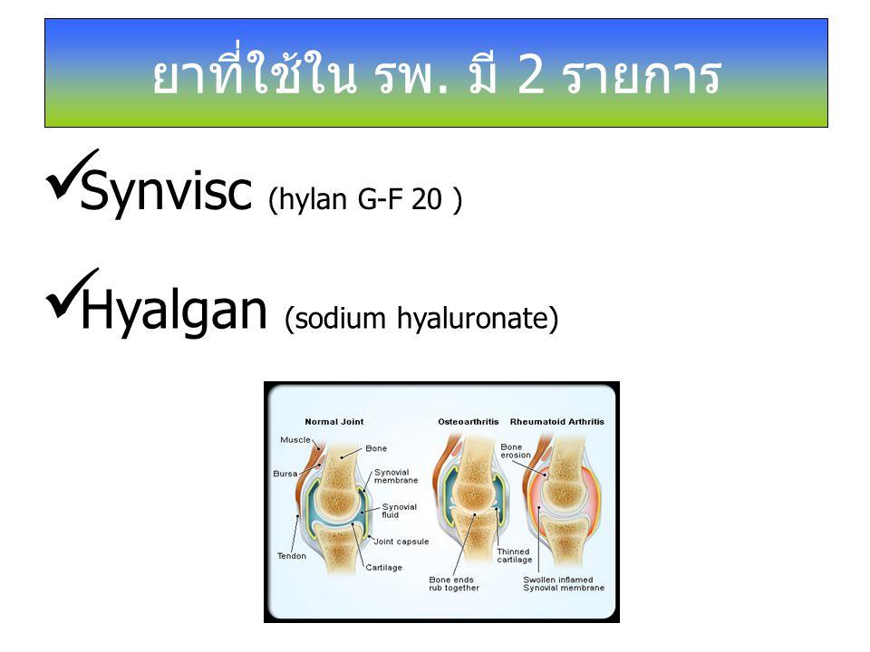 ข้อมูลทั่วไปเปรียบเทียบยาทั้ง 2 ชนิด ข้อมูลSynvisc, 2 mlHyalgan, 2 ml ED/NEDNED การบริหารยา intra-articular Once weekly for 3 weeks (total of 3 injections) Once weekly for 5 weeks (some patient may benefit with a total of 3 injections) ราคาต่อหน่วย5,000.- บาท/amp2,091.36 บาท/amp ราคาต่อ course15,000.- บาท6,274.08 - 10,456.80 บาท บริษัทผู้จำหน่ายGenzymeFidia/TRB Chemedica