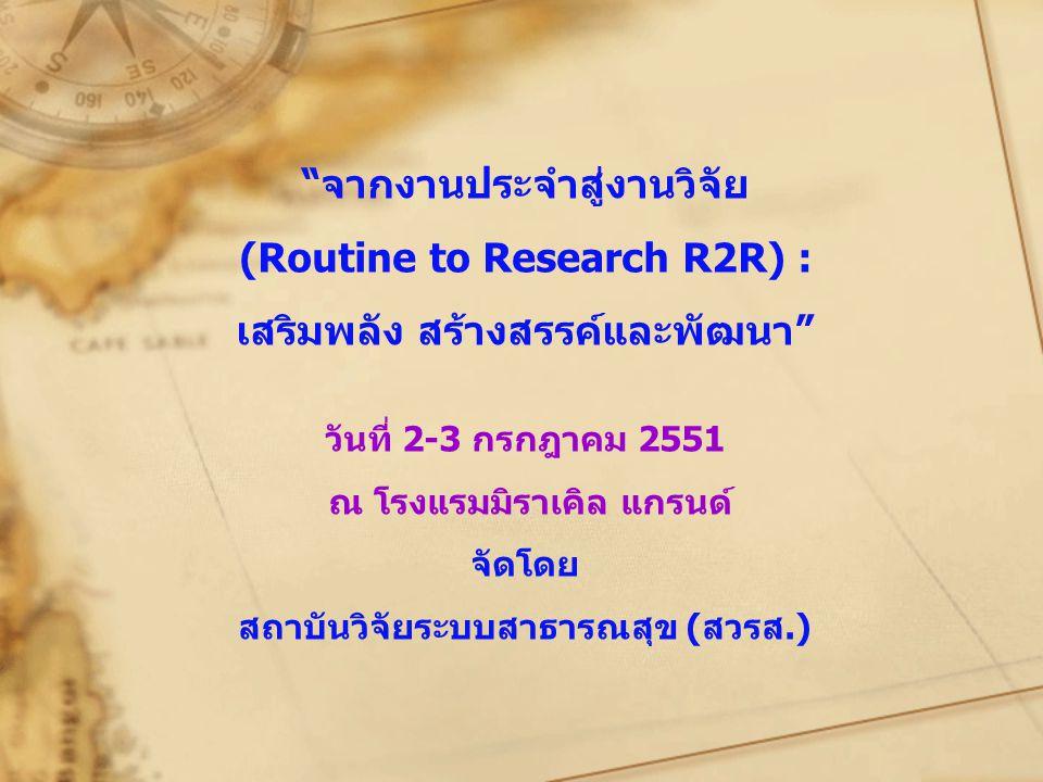 """""""จากงานประจำสู่งานวิจัย (Routine to Research R2R) : เสริมพลัง สร้างสรรค์และพัฒนา"""" วันที่ 2-3 กรกฎาคม 2551 ณ โรงแรมมิราเคิล แกรนด์ จัดโดย สถาบันวิจัยระ"""