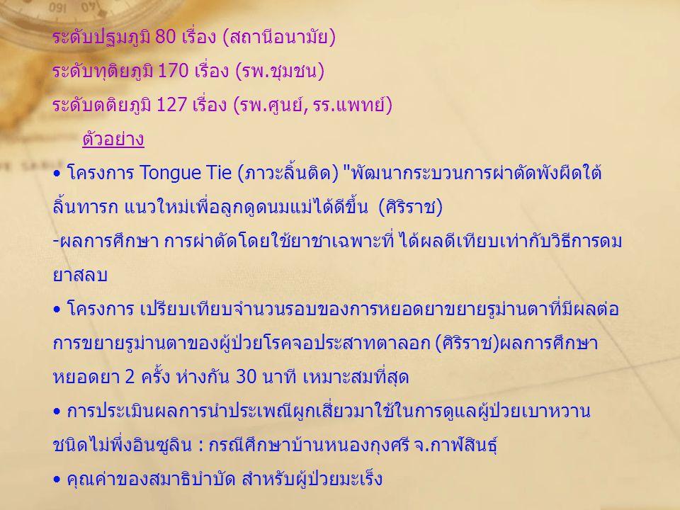 ระดับปฐมภูมิ 80 เรื่อง (สถานีอนามัย) ระดับทุติยภูมิ 170 เรื่อง (รพ.ชุมชน) ระดับตติยภูมิ 127 เรื่อง (รพ.ศูนย์, รร.แพทย์) ตัวอย่าง • โครงการ Tongue Tie