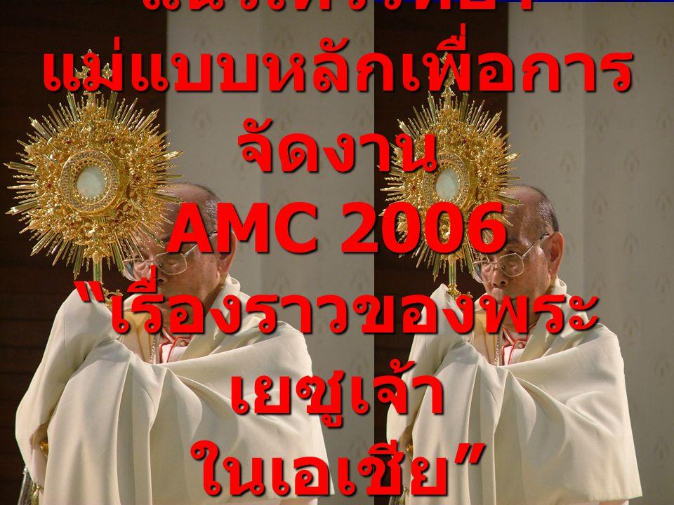 """แนวเทววิทยา แม่แบบหลักเพื่อการ จัดงาน AMC 2006 """" เรื่องราวของพระ เยซูเจ้า ในเอเชีย """" โดย คุณพ่อ จูเลียน ซัลดานา"""