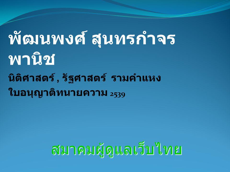 นิติศาสตร์, รัฐศาสตร์ รามคำแหง ใบอนุญาติทนายความ 2539 สมาคมผู้ดูแลเว็บไทย