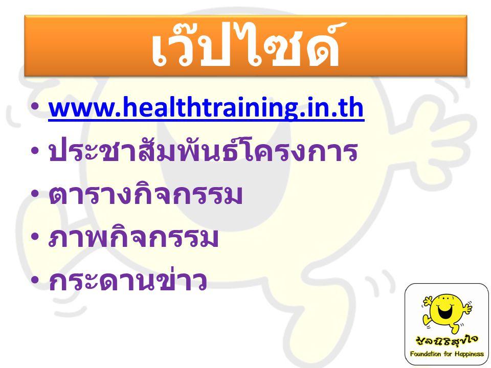 • www.healthtraining.in.th www.healthtraining.in.th • ประชาสัมพันธ์โครงการ • ตารางกิจกรรม • ภาพกิจกรรม • กระดานข่าว เว๊ปไซด์