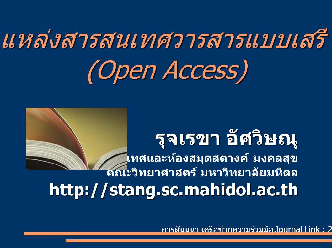 การสัมมนา เครือข่ายความร่วมมือ Journal Link : 24 สิงหาคม 2550 แหล่งสารสนเทศวารสารแบบเสรี (Open Access) รุจเรขา อัศวิษณุ งานสารสนเทศและห้องสมุดสตางค์ ม