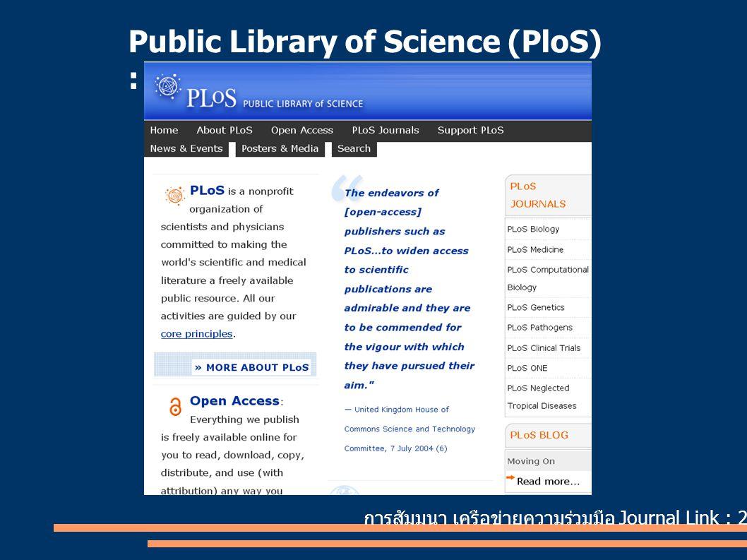 การสัมมนา เครือข่ายความร่วมมือ Journal Link : 24 สิงหาคม 2550 Public Library of Science (PloS) : http://www.plos.org