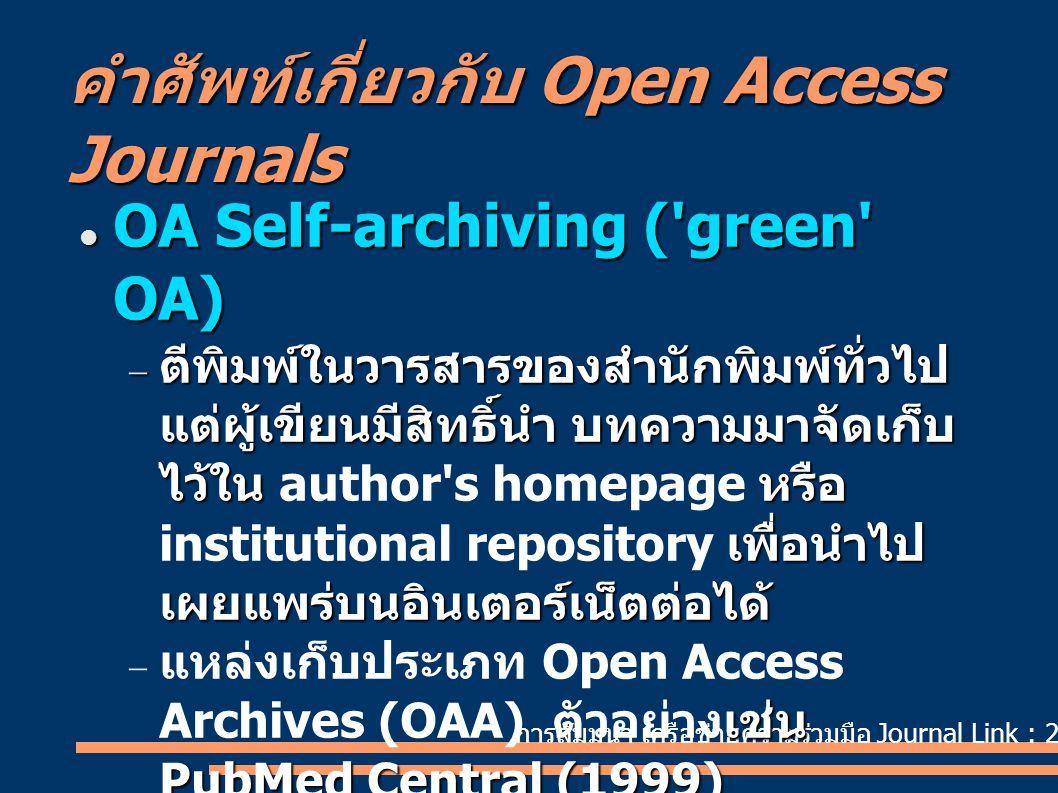 การสัมมนา เครือข่ายความร่วมมือ Journal Link : 24 สิงหาคม 2550 คำศัพท์เกี่ยวกับ Open Access Journals  OA Self-archiving ('green' OA)  ตีพิมพ์ในวารสาร