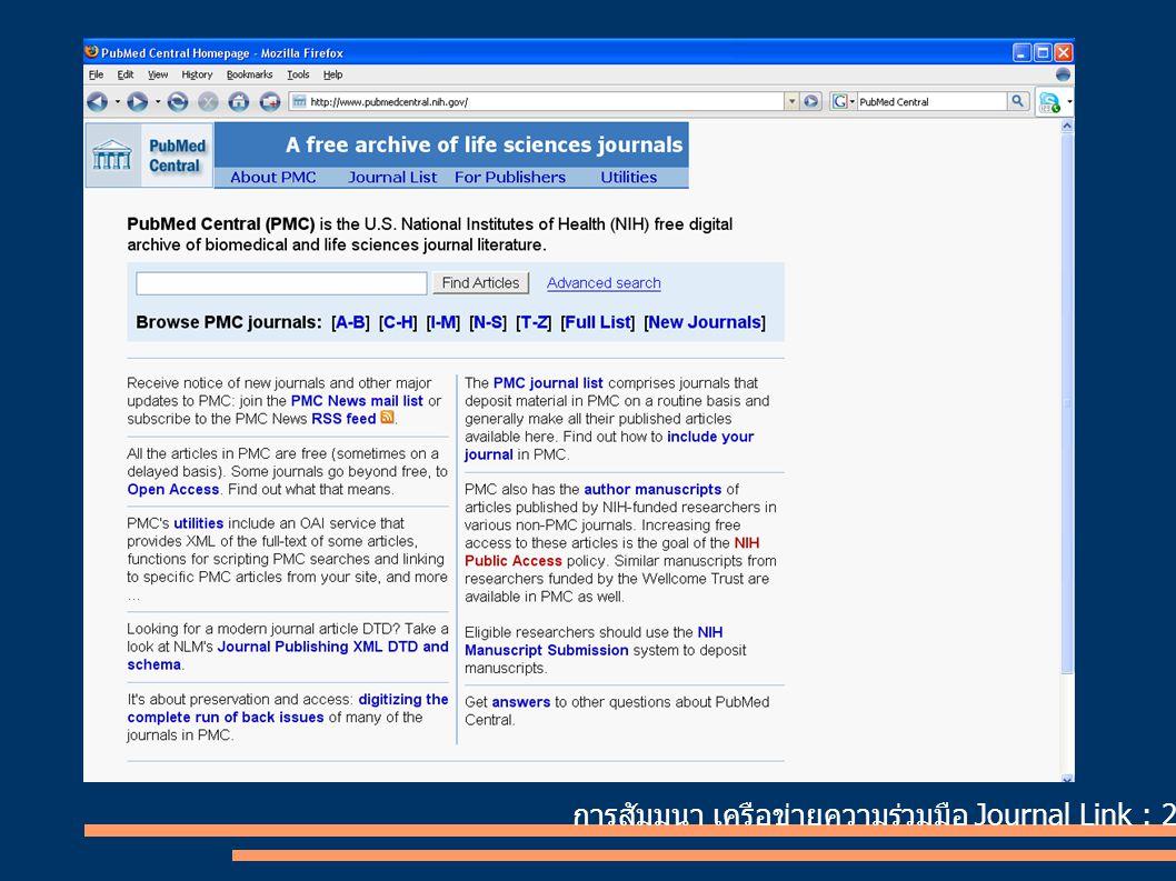 การสัมมนา เครือข่ายความร่วมมือ Journal Link : 24 สิงหาคม 2550