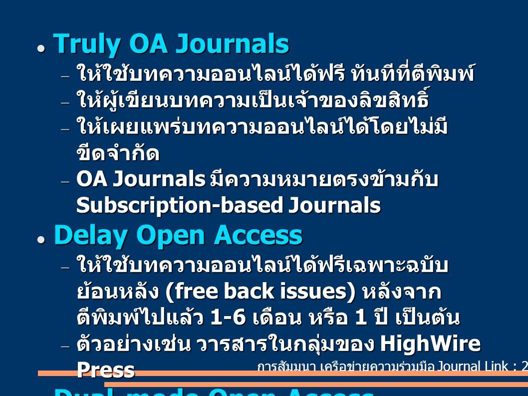  Truly OA Journals  ให้ใช้บทความออนไลน์ได้ฟรี ทันทีที่ตีพิมพ์  ให้ผู้เขียนบทความเป็นเจ้าของลิขสิทธิ์  ให้เผยแพร่บทความออนไลน์ได้โดยไม่มี ขีดจำกัด