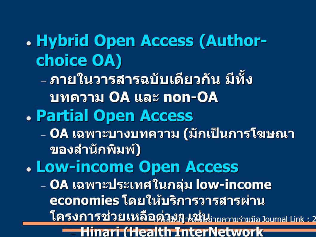 การสัมมนา เครือข่ายความร่วมมือ Journal Link : 24 สิงหาคม 2550  Hybrid Open Access (Author- choice OA)  ภายในวารสารฉบับเดียวกัน มีทั้ง บทความ OA และ