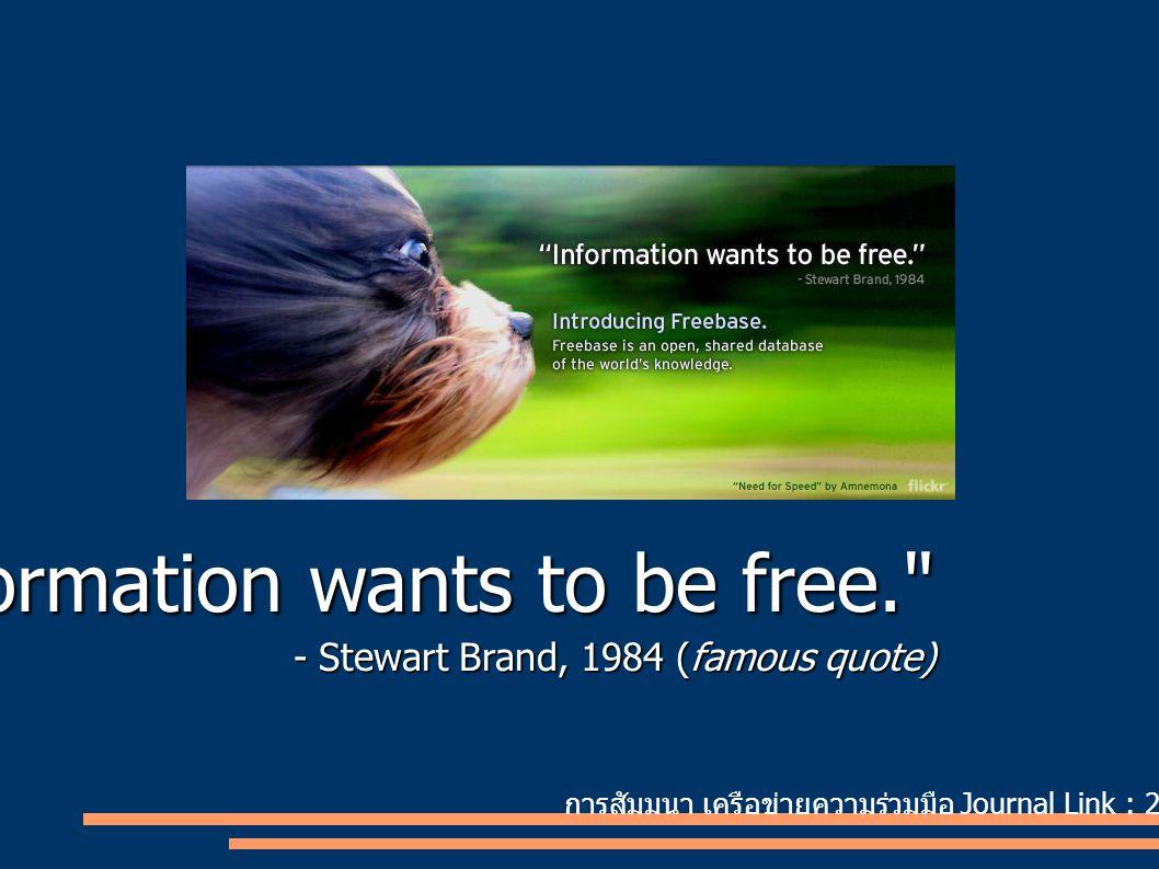 """การสัมมนา เครือข่ายความร่วมมือ Journal Link : 24 สิงหาคม 2550 """"Information wants to be free."""