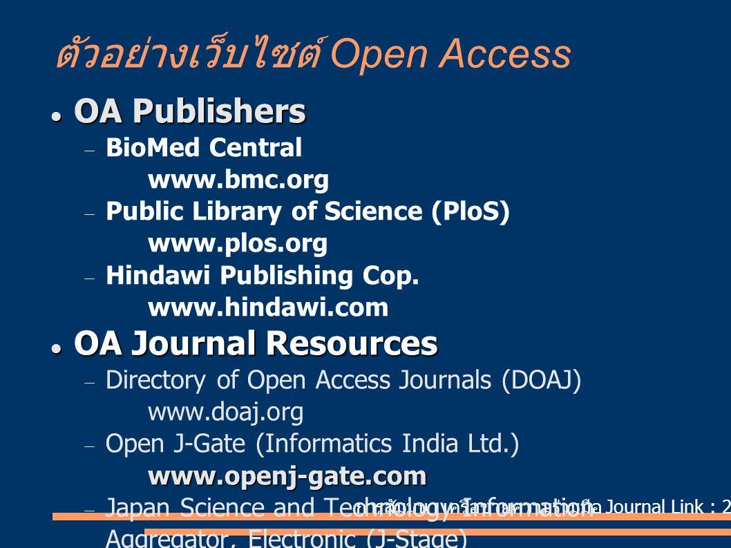 การสัมมนา เครือข่ายความร่วมมือ Journal Link : 24 สิงหาคม 2550 ตัวอย่างเว็บไซต์ Open Access  OA Publishers  BioMed Central www.bmc.org  Public Libra
