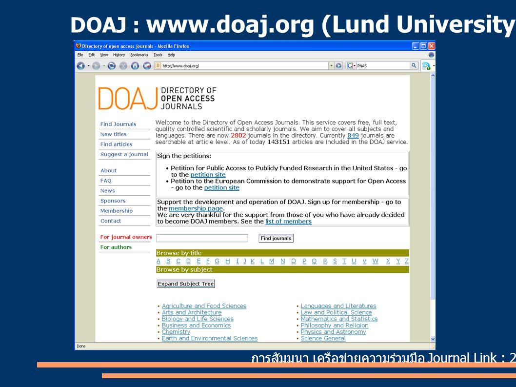 การสัมมนา เครือข่ายความร่วมมือ Journal Link : 24 สิงหาคม 2550 DOAJ : www.doaj.org (Lund University Libraries, Sweden)