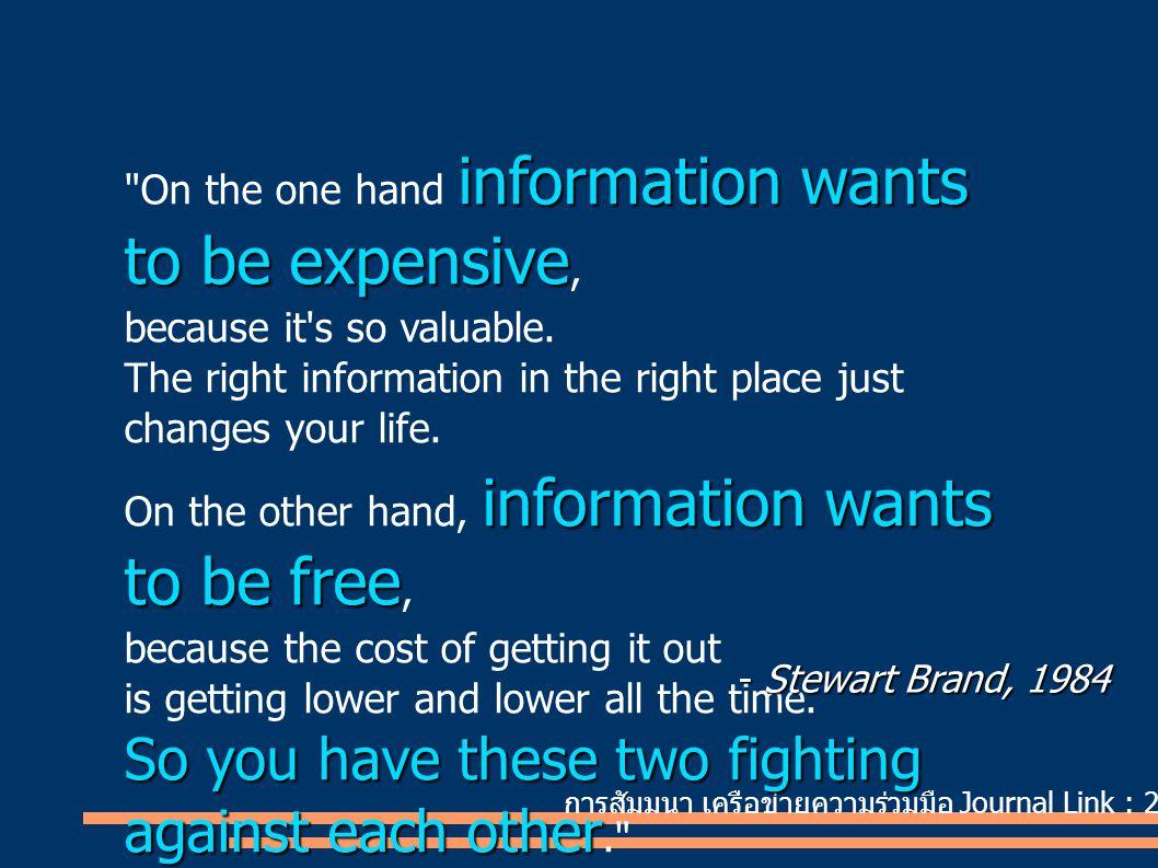 การสัมมนา เครือข่ายความร่วมมือ Journal Link : 24 สิงหาคม 2550 information wants to be expensive