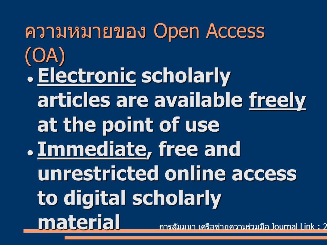 การสัมมนา เครือข่ายความร่วมมือ Journal Link : 24 สิงหาคม 2550 ความหมายของ Open Access (OA)  Electronic scholarly articles are available freely at the
