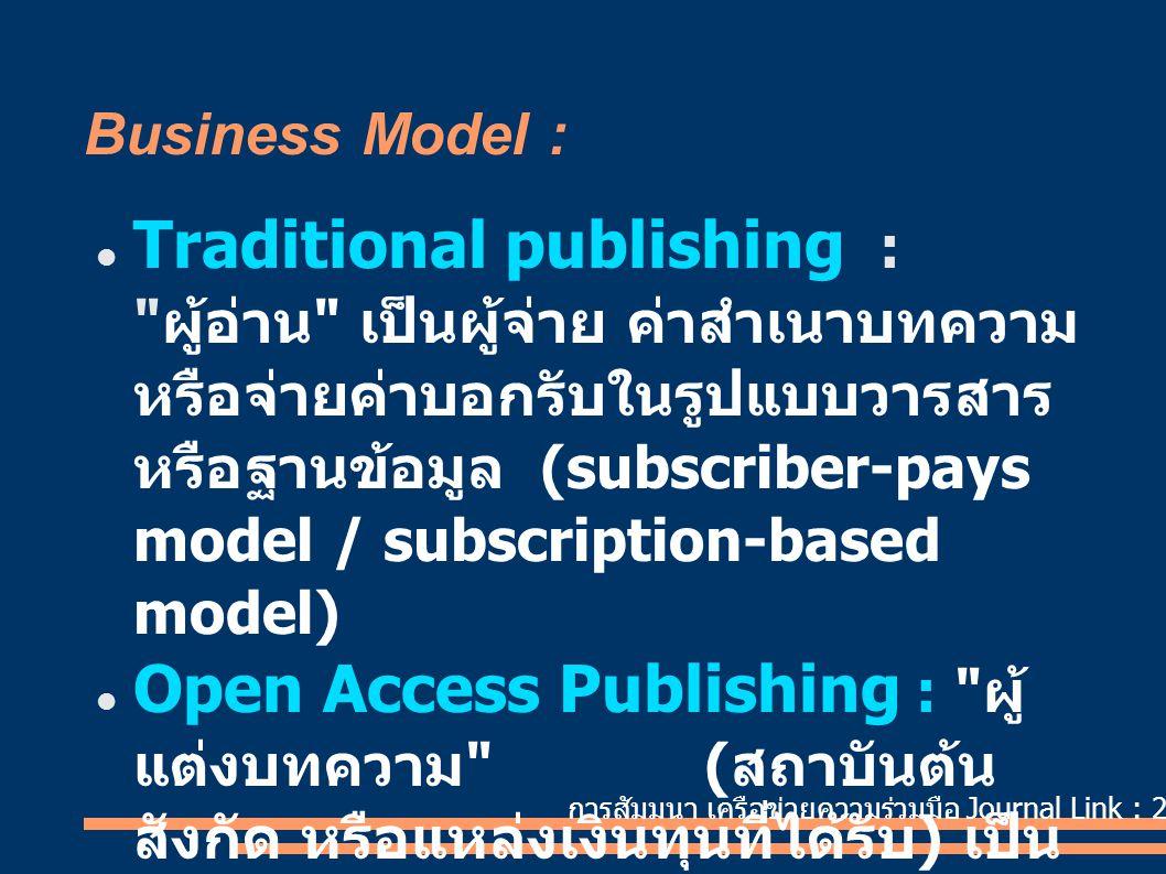 การสัมมนา เครือข่ายความร่วมมือ Journal Link : 24 สิงหาคม 2550 Business Model :  Traditional publishing :