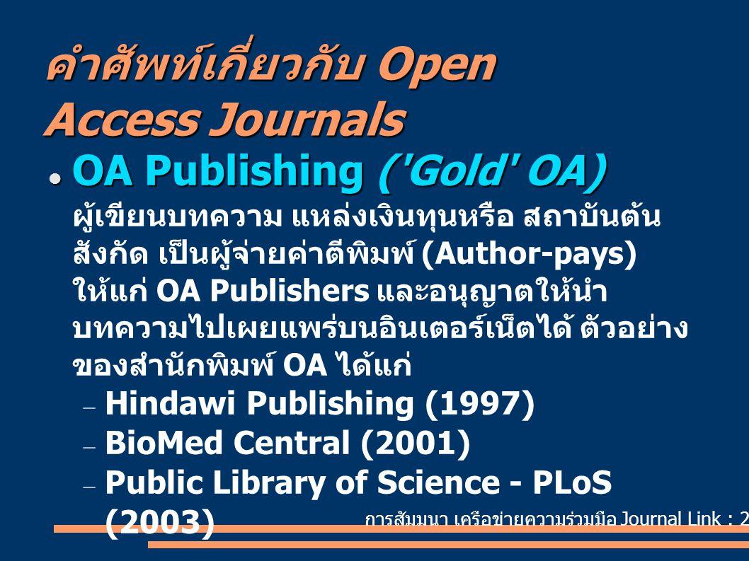 คำศัพท์เกี่ยวกับ Open Access Journals  OA Publishing ('Gold' OA)  OA Publishing ('Gold' OA) ผู้เขียนบทความ แหล่งเงินทุนหรือ สถาบันต้น สังกัด เป็นผู้
