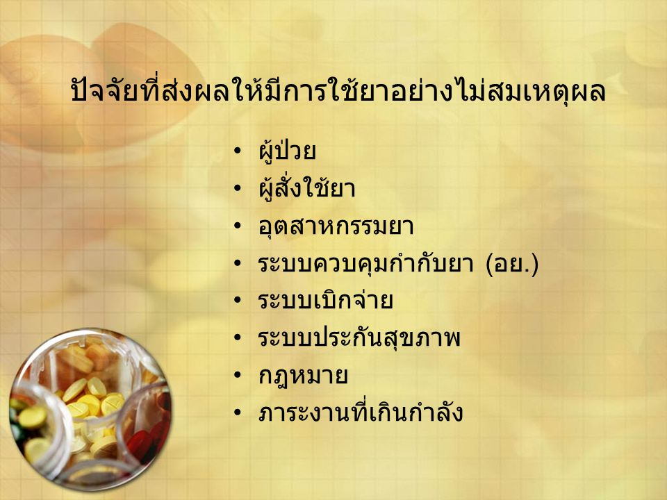 Biological Products ( พญ.