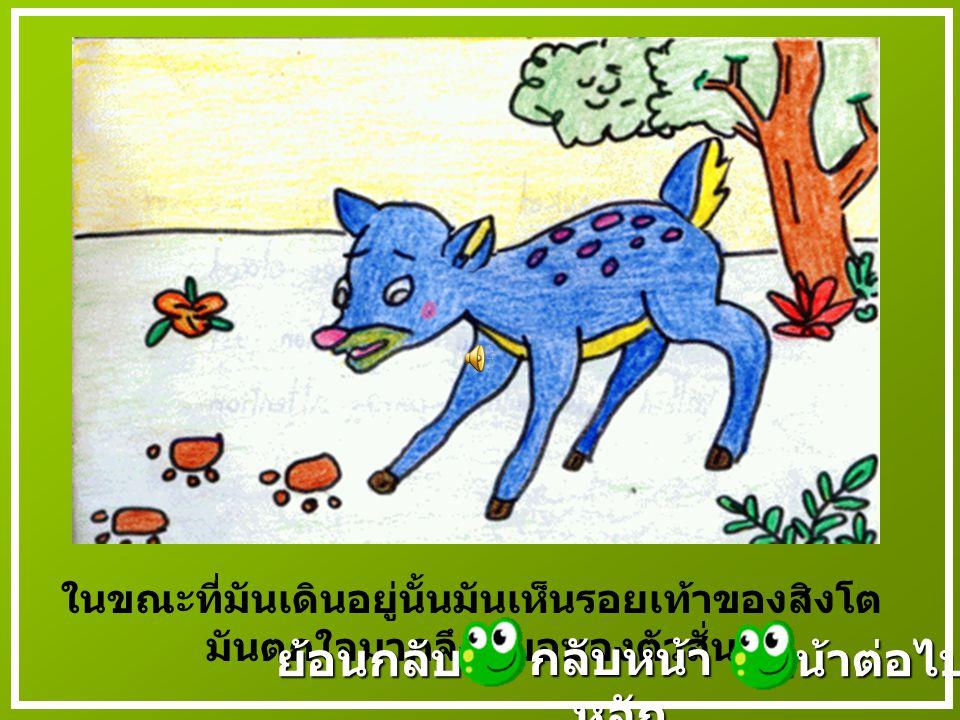 กวางน้อยตัวหนึ่งกำลังเดินเล่นอย่างเพลิดเพลิน อยู่ในป่าโปร่งที่สดใส หน้าต่อไป กลับหน้า หลัก กลับหน้า หลัก