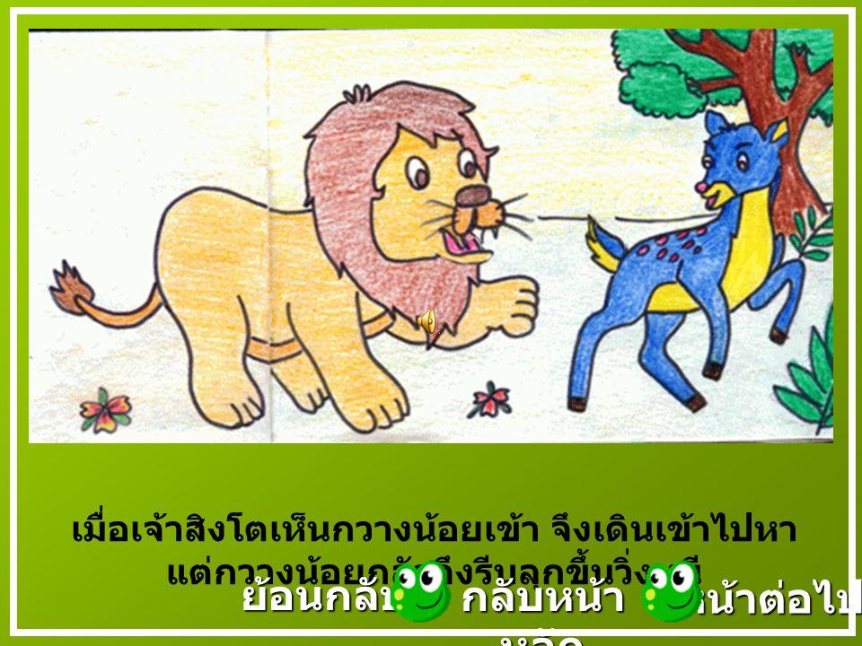 ในขณะที่มันเดินอยู่นั้นมันเห็นรอยเท้าของสิงโต มันตกใจมากจึงหมอบลงตัวสั่น หน้าต่อไป ย้อนกลับ กลับหน้า หลัก กลับหน้า หลัก